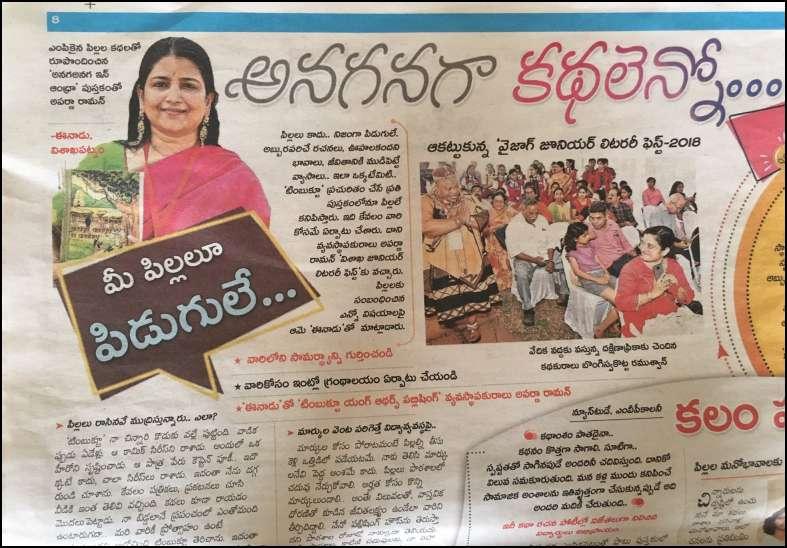 Telugu Media 2
