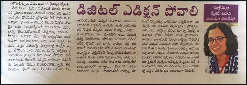 Telugu Media 6